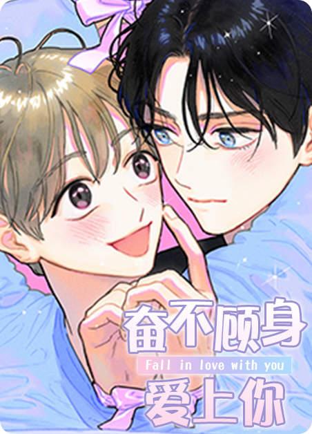 《热恋忠诚度》全文*完整版韩漫在线免费阅读韩漫
