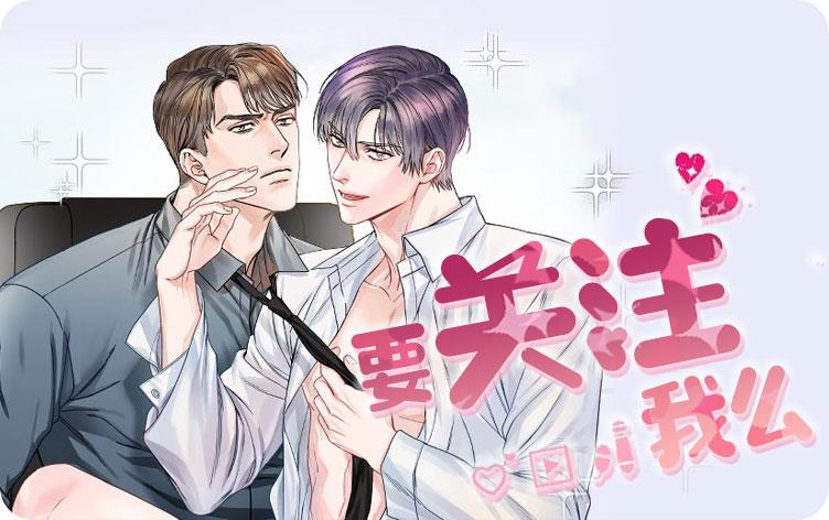《御宅职员》~(韩国漫画)~(全文在线观看)