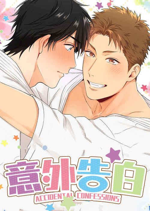《直播情侣漫画》(韩国漫画)(全文在线阅读)