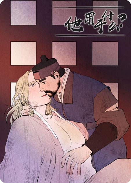 《爱情的魔咒漫画》-(韩国漫画)-(全集在线阅读)