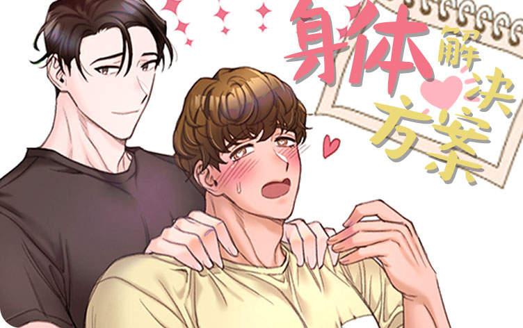 《他的触感》~(韩国漫画)~(全文免费阅读)