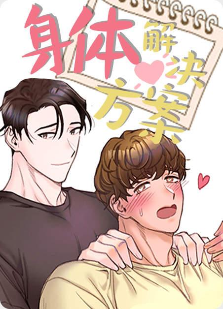 《勿吻我》(韩国漫画)(全文免费观看)