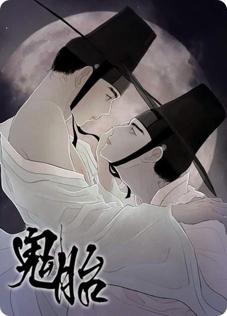 《恋爱杀虫剂漫画免费日语版》~(韩国漫画)~(全文在线阅读)