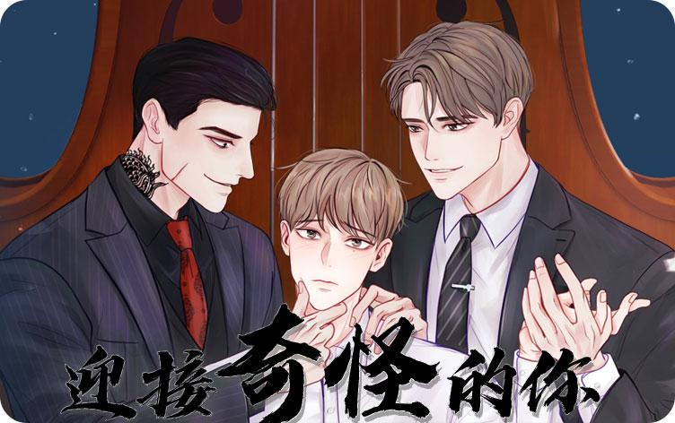 《最终的欺骗》(韩国漫画)(全文在线阅读)