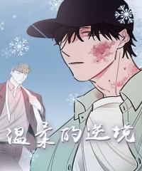 《厄洛斯的果实》全文*完整版韩漫在线免费阅读韩漫