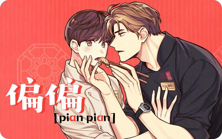 《空巢来风漫画》~(韩国漫画)~(全文在线阅读)