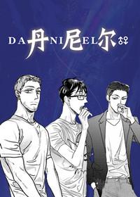 《年下之名》(免费韩国漫画&)(全文在线阅读)
