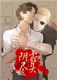 《火热的爱情指令》(漫画)完整版免费(全文在线阅读)