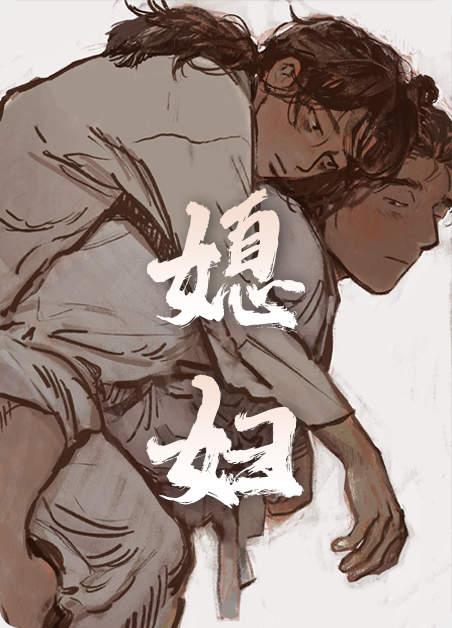 《欧米伽合约图》~(韩国漫画)~(全文在线阅读)