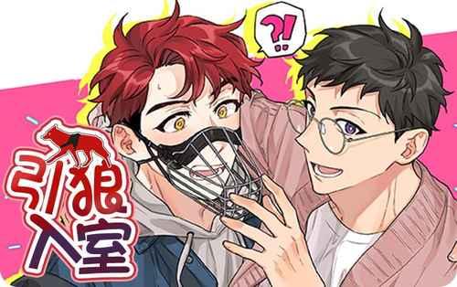 《龙的主人》《韩漫》(在线)全文免费阅读漫画