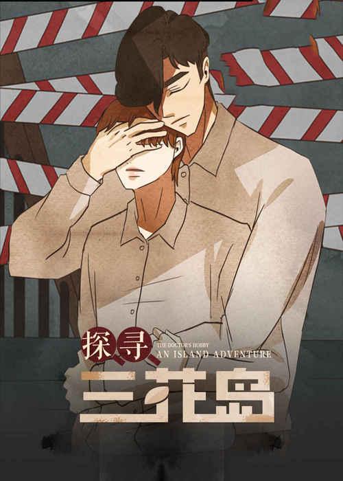 《身体刻印》全文*完整版韩漫在线免费阅读韩漫
