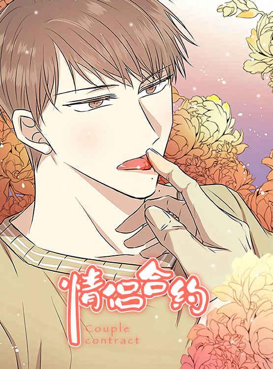 《植物效应动漫观看》~(韩国漫画)~(全文在线阅读)